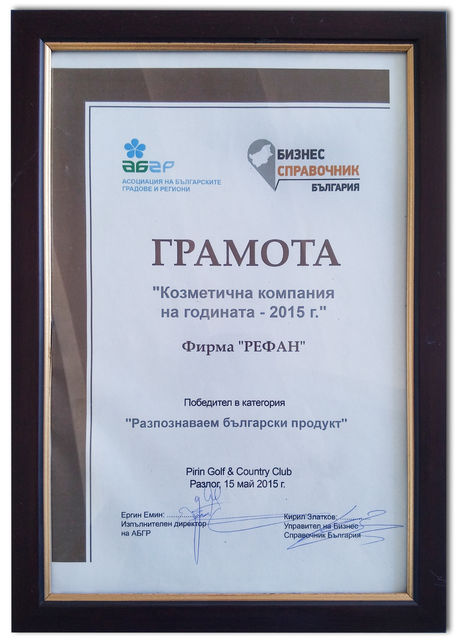 """Refan Bulgaria"" LTD with an award by the Association of Bulgarian cities and regions"